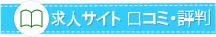 求人サイト 口コミ・評判